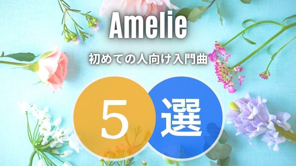 Amelieの入門におすすめな人気曲5選
