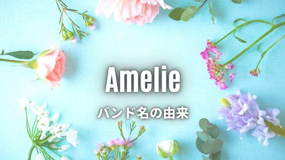 Amelieのバンド名の由来