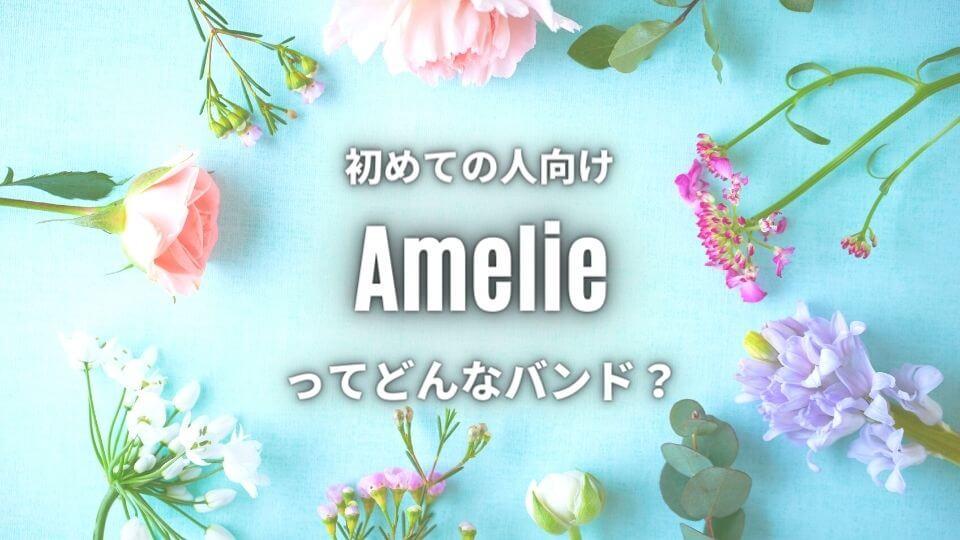 【Amelie】(バンド)のwiki的プロフ❘初心者必聴のおすすめ曲5選!