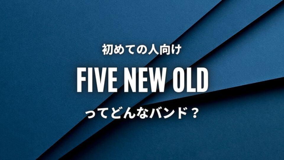 【FIVE NEW OLD】初心者におすすめしたい必聴の入門曲5選!