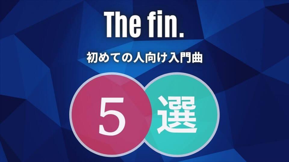 The fin.(ザ・フィン)の入門におすすめな人気曲5選