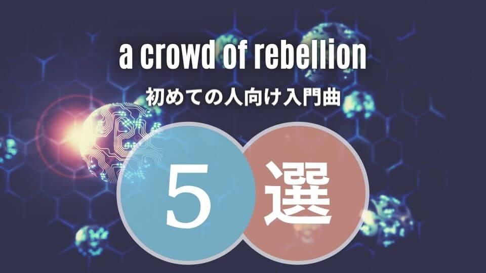 a crowd of rebellion(ア・クラウド・オブ・リベリオン)の入門におすすめな人気曲5選