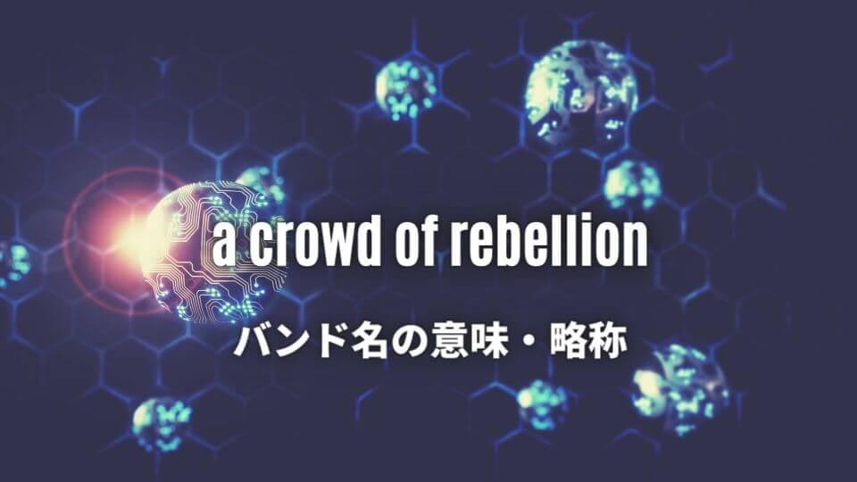 a crowd of rebellionのバンド名の意味・略称