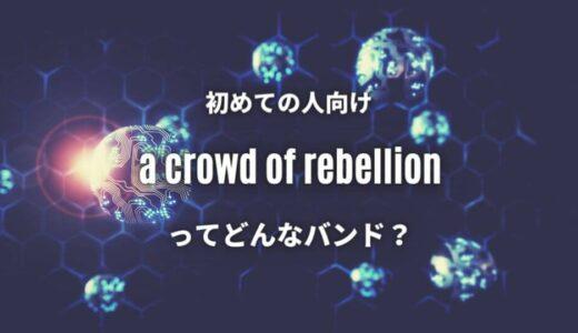 【a crowd of rebellion】初心者に優しい必聴おすすめ曲5選!