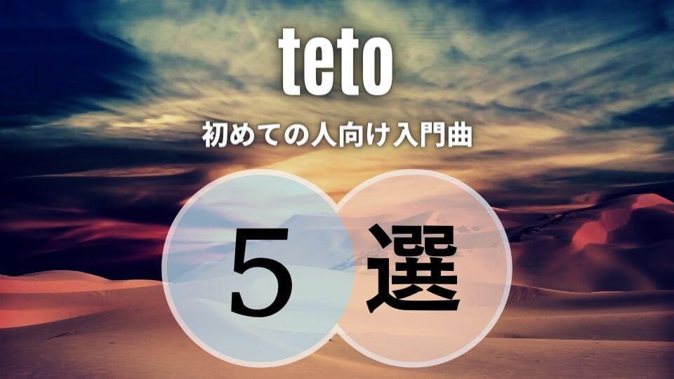 teto(テト)の入門におすすめな人気曲5選