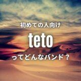 【teto - テト】(バンド)初心者に優しいおすすめ人気曲5選!