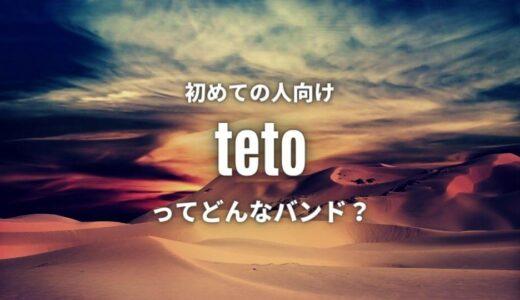 【teto – テト】(バンド)初心者に優しいおすすめ人気曲5選!