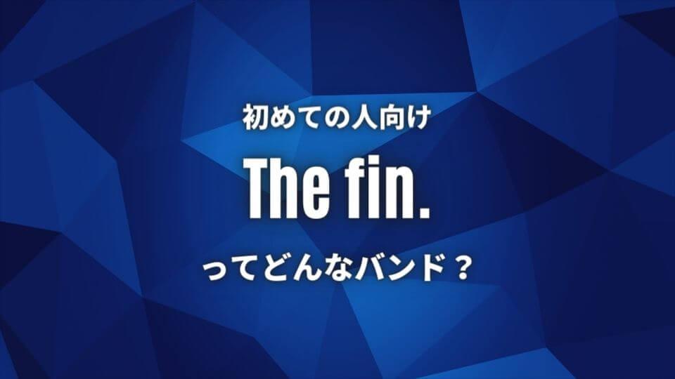 【The fin.】(バンド)初心者におすすめしたい必聴の入門曲5選!