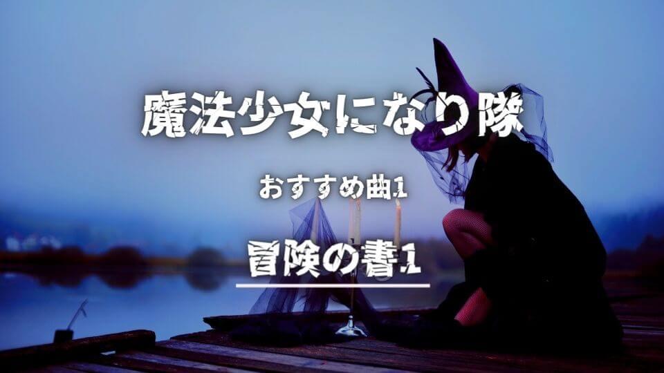 魔法少女になり隊のおすすめ人気曲①:冒険の書1