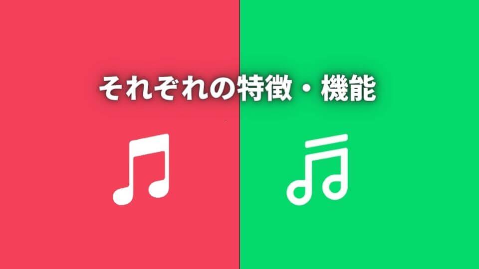 Apple MusicとLINE MUSICのそれぞれの特徴・機能