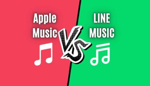 【Apple Music VS LINE MUSIC】を7項目で徹底比較!迷わない選び方ガイド