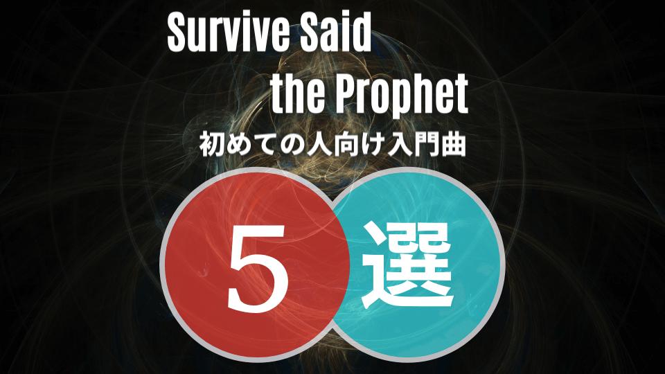 Survive Said The Prophet(サバプロ)の入門におすすめな人気曲5選