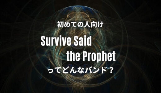 Survive Said The Prophet(サバプロ)初心者必聴の人気曲5選!
