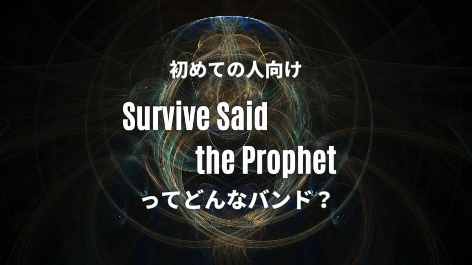 Survive Said The Prophet(サバプロ)ってどんなバンド?初心者必聴の人気曲5選!
