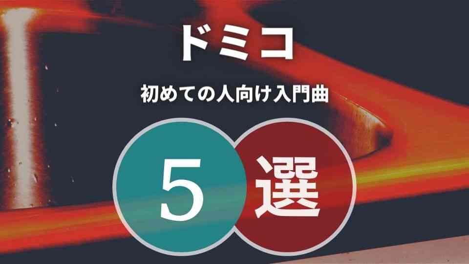 ドミコの入門におすすめな人気曲5選