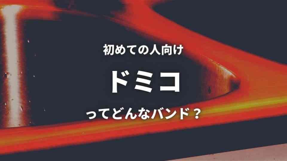 ドミコ(バンド)のwiki的プロフ紹介|初心者向けおすすめ曲5選も!