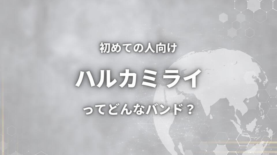【ハルカミライ】初心者におすすめしたい必聴の人気曲6選!