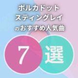 【ポルカドットスティングレイ】初心者必聴のおすすめ人気曲7選!