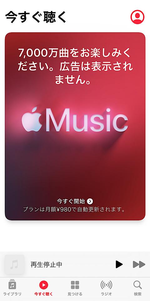 Apple Musicの「今すぐ開始」をタップ