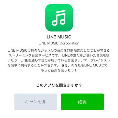 LINEからLINE MUSIC(ラインミュージック)を開くか確認