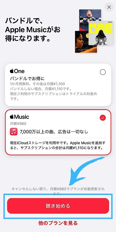 Apple Music プラン選択して聴き始める