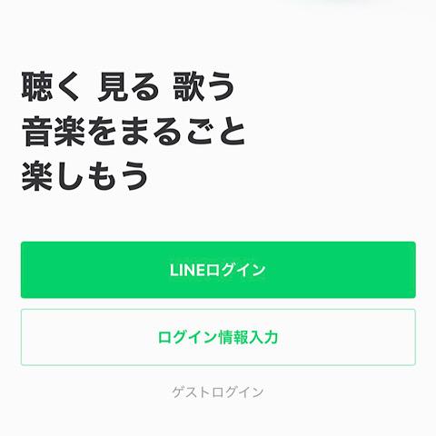 LINE MUSIC(ラインミュージック)「LINEログイン」をタップ