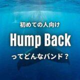3人組ガールズバンド『Hump Back』のおすすめ人気曲6選【初心者向け】