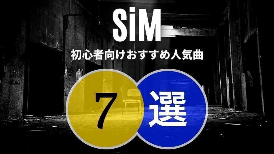 SiMの入門におすすめな人気曲7選