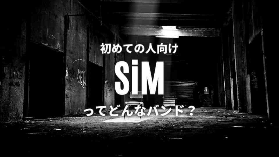 【SiM】ってどんなロックバンド?おすすめ人気曲7選も合わせて紹介!