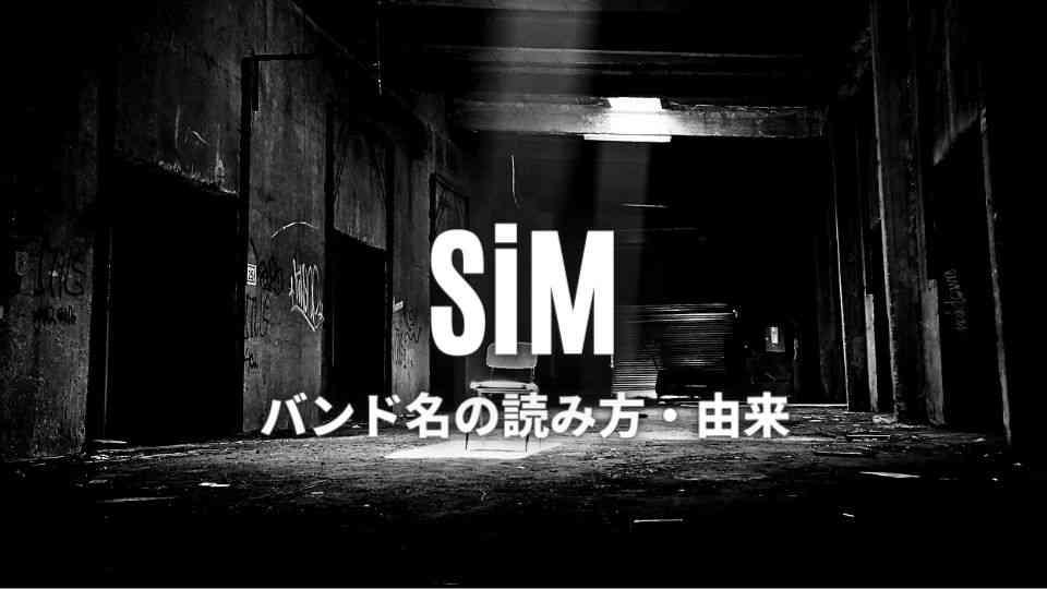 SiMのバンド名の読み方・由来
