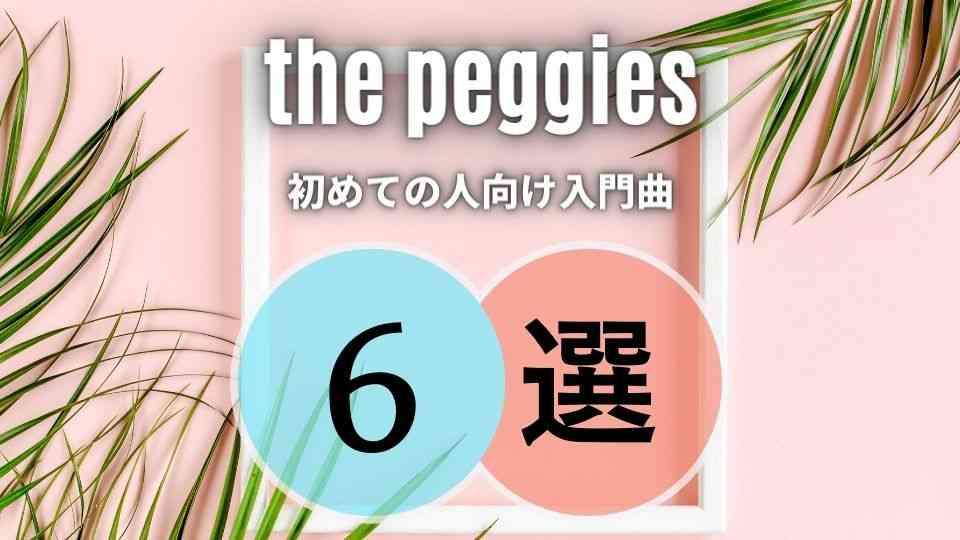 the peggiesの入門におすすめな人気曲6選
