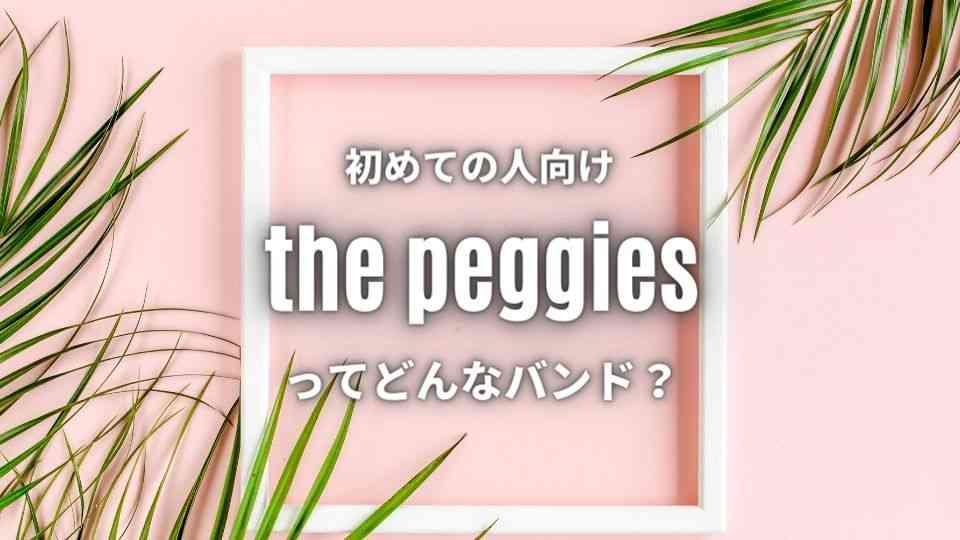 【the peggies】カッコかわいいバンド徹底wiki|人気曲6曲も紹介!