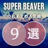 【SUPER BEAVER】のおすすめ人気曲9選|必修ソング目白押し!