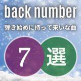 【back number】(バックナンバー)初心者に優しいおすすめ曲7選!