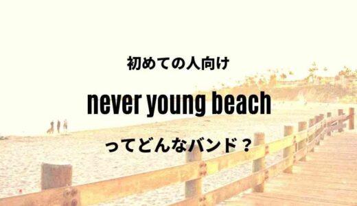 【never young beach】(ネバヤン)のおすすめ人気曲7選【初心者向け】