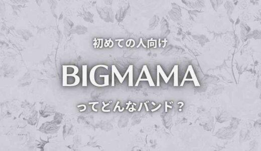 【BIGMAMA】のおすすめ人気曲7選|たった5分で有名曲を網羅!