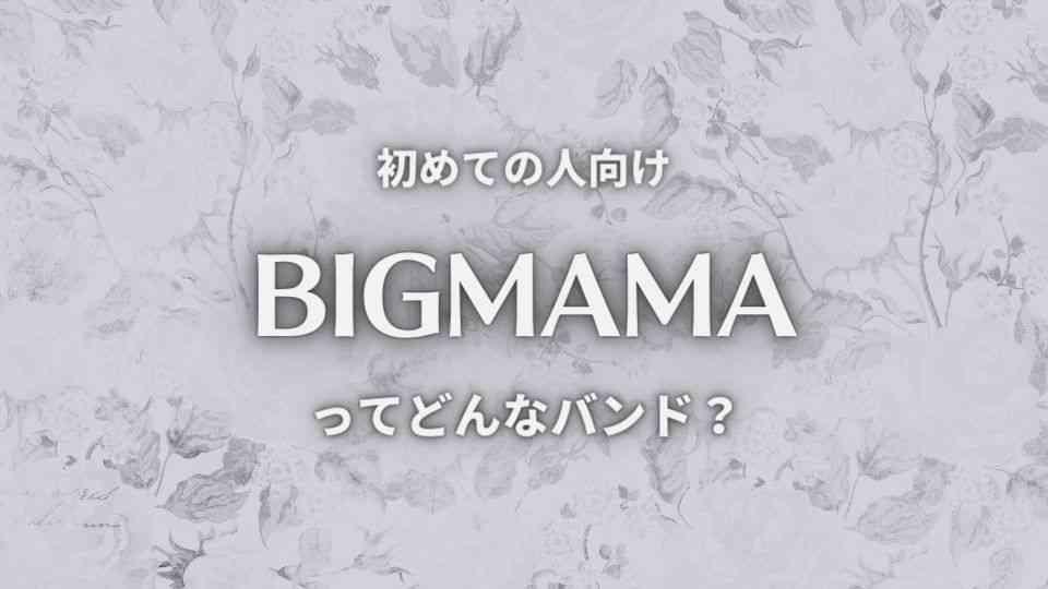 【BIGMAMA】のおすすめ人気曲7選 たった5分で有名曲を網羅できます