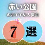 【赤い公園】のおすすめ人気曲7選|不朽の必修ソング目白押し!