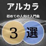 【アルカラ】初心者に優しいおすすめ人気曲3選 ロック界が唸る!