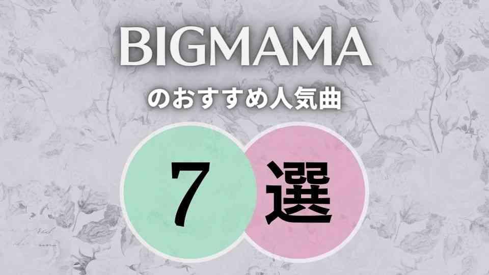 BIGMAMA(ビッグママ)の入門におすすめな人気曲7選