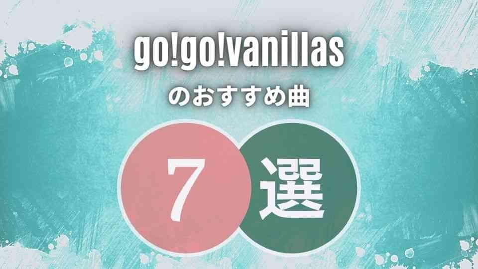 go!go!vanillas(ゴーゴーバニラズ)の入門におすすめな人気曲7選