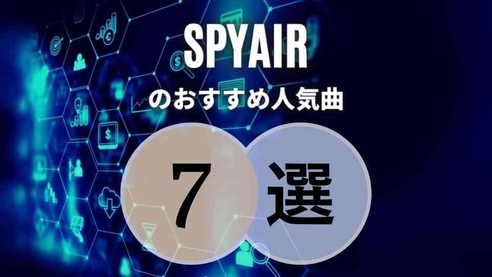 【SPYAIR】初心者に優しい珠玉のおすすめ曲7選 人気ないワケがない!